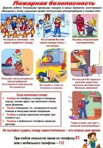 Пожарная безопасность 1