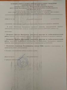 приказ о назначении ответственного за БДД