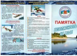 безопаность_на_воде-768x558