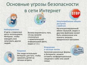 безопасность детей в сети Интернет 1jpg