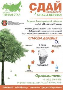 poster-Volgogradskaya obl.cdr