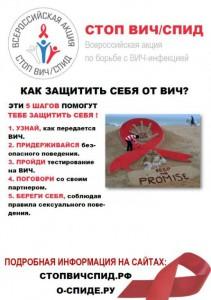 Стоп СПИД 1