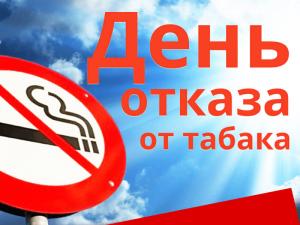 день без табака 1