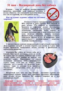 день без табака 3