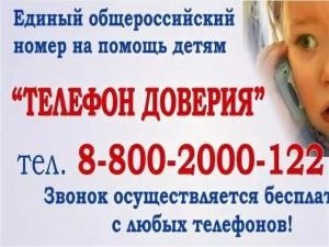 телефон доверия 2