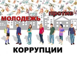 Молодежь против коррупции