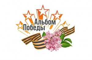 Логотип Альбом Победы