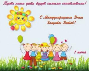 С Днем защиты детей 1