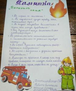 Памятка Берегись огня, Астафурова Влада 2 кл МКОУ Плотниковская СШ