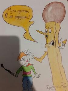 Рисунок Лес друг, а не враг. Дундукова София 1 кл МКОУ Плотниковская СШ